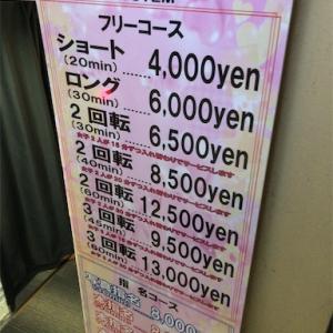 ピンキー in 新宿歌舞伎 1155バーツ(4000円)デフレジャパン2020②