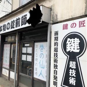 あなたの知らない世界 電波コロナマスク in 札幌