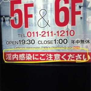 2020 札幌 ドMなバニーちゃんとハッテン場有楽シアター ススキノ旅行 1日目−2