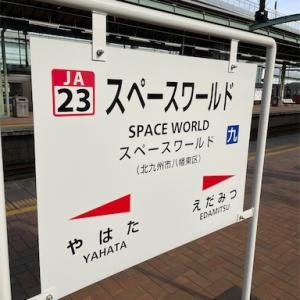 スペースワールド駅 環境ミュージアムと八幡製鉄所 九州旅行2021.3月 最終日