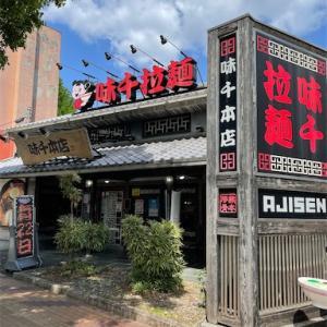 世界で800店舗オーバー 味千ラーメン本店 in 熊本