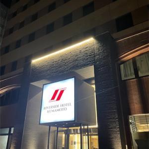 安い。リバーサイドホテル熊本。