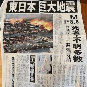 東日本大震災から10年 仙台&福島へ 準備