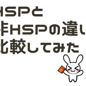 HSPと非HSP(普通の人)の違いを比較してみた!HSPの強みも