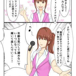 紹介マンガ【あすみん様】