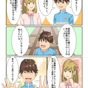 紹介マンガ【エイダ様】