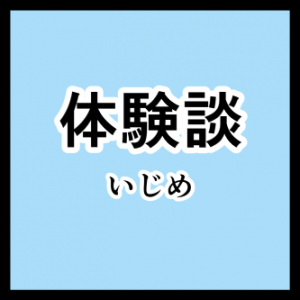 いじめ体験談⑧ Hさん:中学生/無視/悪口
