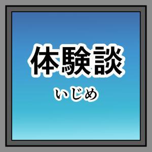 いじめ体験談⑫:Lさん / 中学生 /