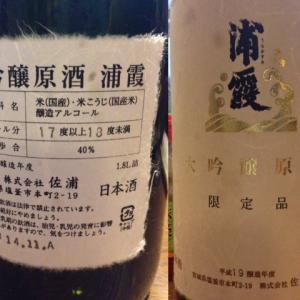 """""""1332盃目浦霞(大吟40・原酒・19BY(2014年11月蔵出し))"""""""