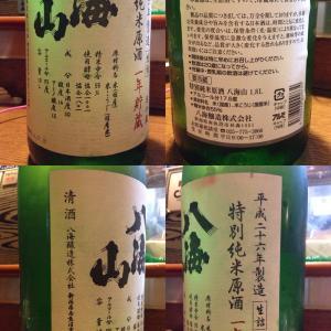 """""""1360盃目 八海山(特純55・1年貯蔵・生原酒)"""""""