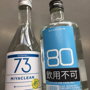 (番外)地元酒造会社の消毒用アルコール2種
