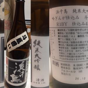1500盃目 浜千鳥(純大50・吟ぎんが/ゆうこの想い・斗瓶)