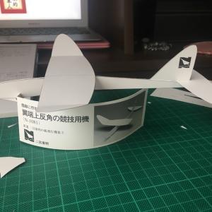 競技用紙飛行機を作ってみた