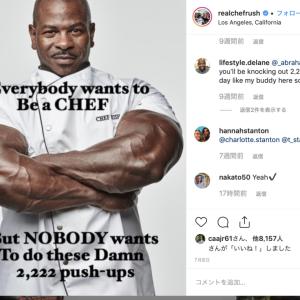 筋肉料理人,アンドレ・ラッシュをご存知ですか?