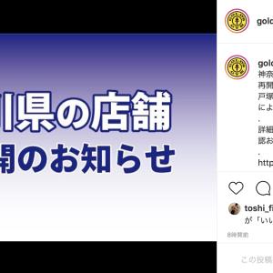 ゴールドジム,神奈川県の店舗営業再開へ.あれ,千葉は?