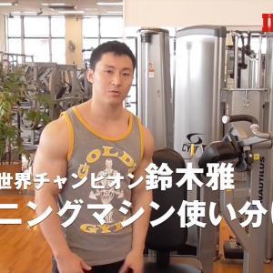 【鈴木雅選手解説】上腕二頭筋のピークを作るバイセップスカール解説