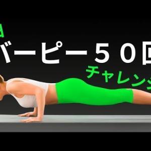 1日50回のバーピージャンプを一ヶ月続けると身体は変わります!