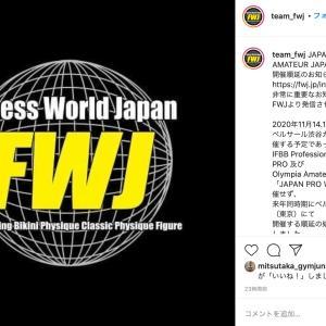 ジャパンプロ 2020開催中止へ.代わりに行われるコンテストは?