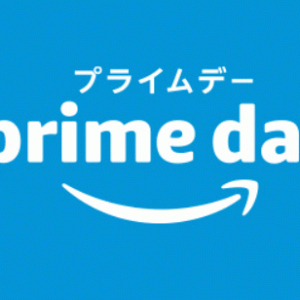 amazon プライムデーで購入すべき4つのトレーニンググッズ