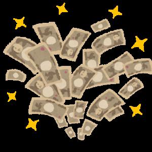 それ!お金に、支配されているよ… 私の事だけど ( ´゚д゚`)