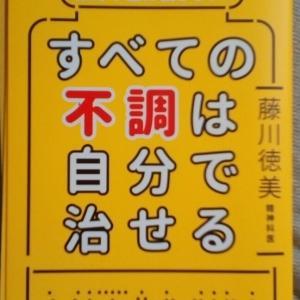 プロテインが、私には... 良い・み・た・い… 本のご紹介。