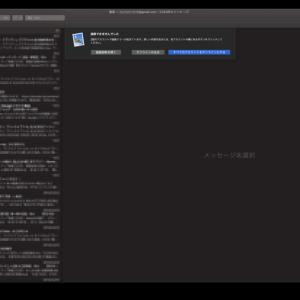 Macでメールが受信できない.「ログインできませんでした」に対処する方法.