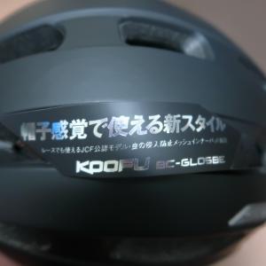 自転車旅にマッチするヘルメット(KOOFU)を購入