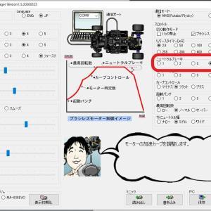 【Mini-Z】FMG(ファイブミニッツジムカーナ)の車両の使用パーツと工夫ポイントの解説 ~ICS編と補足~