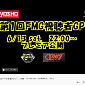 【Mini-Z】第1回ファイブミニッツジムカーナ視聴者グランプリ ~結果生配信!!~