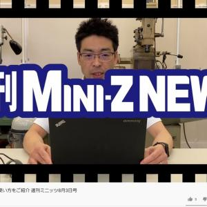 【Mini-Z】I.C.S.マネージャー Ver1.5の使い方をご紹介 週刊ミニッツ8月3日号