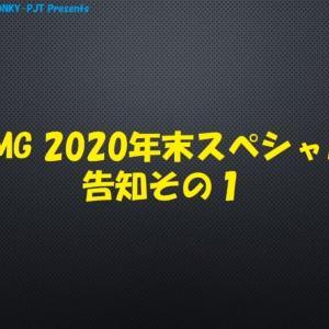 【Mini-Z】ファイブミニッツジムカーナ視聴者グランプリ  ~FMG 2020年末スペシャル!~