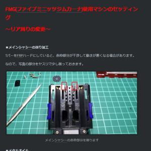 ミニッツ(MR-03)メインシャシーの削り加工 ~TバーFRPハードを使う際にはご注意を!~