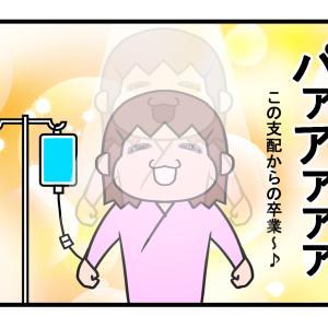 27周期目 入院3-4日目~リハビリスタート~