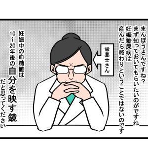 恐怖の栄養士面談②~妊娠糖尿病~