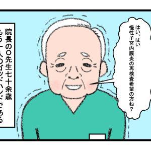 【1周期目】院長ワールド炸裂