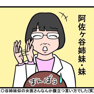 【1周期目】理事長クエストの行方