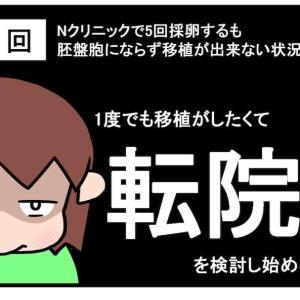 【WEB連載】第29話更新のお知らせ