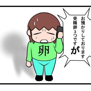 【1周期目】凍結確認