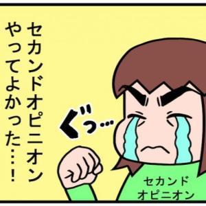 【WEB連載】第34話更新のお知らせ