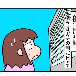 【BT7】ガチ判定日