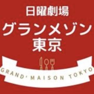 日曜劇場『グランメゾン東京』が面白い!!
