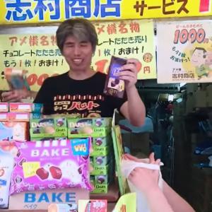チョコレートたたき売り 1000円 志村商店 上野 アメ横 名物 ame-yoko