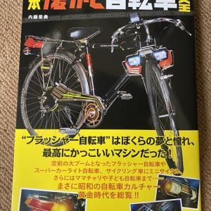 「日本懐かし自転車大全」