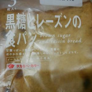 黒糖とレーズンの食パン