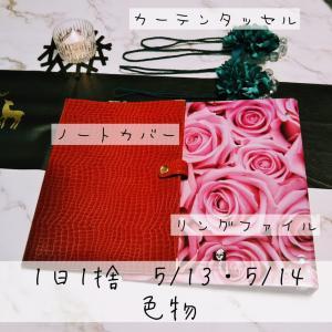 1日1捨 5/13・5/14