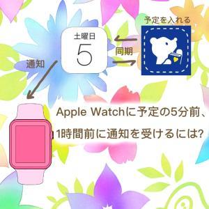 ADHD(不注意優勢)とApple Watch③〜カレンダーアプリ Life bearへの予定入力のポイント〜
