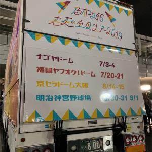 7/3,7/4 乃木坂46 真夏の全国ツアー2019(愛知)レポ