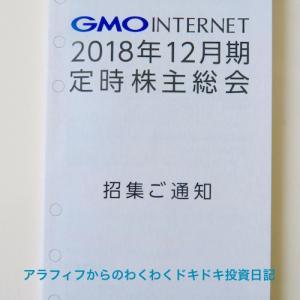 (9449)GMO インターネット株主優待@2019