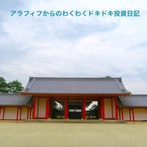 3泊4日で京都旅行⑤京都御所