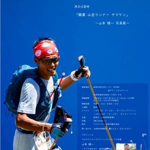 山本健一選手の写真展開催のお知らせ【マウンテンアスリート】